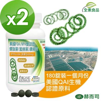 【赫而司】美國ONS高單位螺旋藻(藍綠藻)錠(180錠*2罐組)