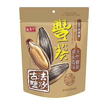 盛香珍 豐葵香瓜子(全天然原味)138g