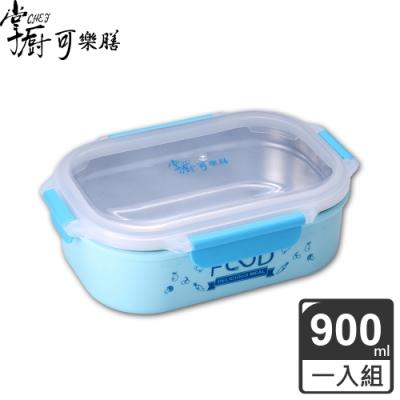 【掌廚可樂膳】304不鏽鋼長方保鮮便當盒