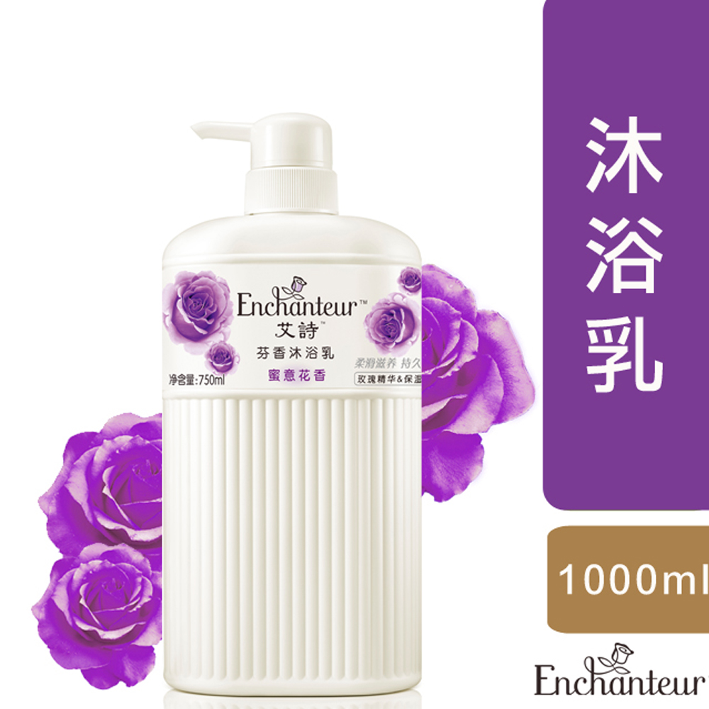 Enchanteur艾詩 芬香沐浴乳 1000ml(蜜意花香)