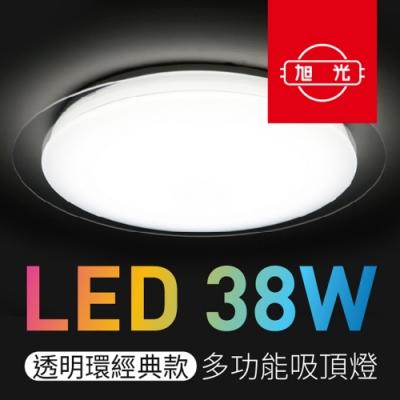 【旭光】 LED吸頂燈 38W 智能遙控調光調色 透明環經典款~急