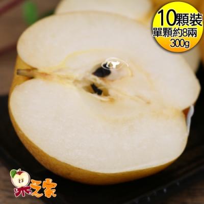 果之家 台中東勢一級鮮嫩豐水梨10顆入(8A共約5.4台斤)