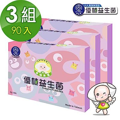幸福米寶優植益生菌2g*30入/盒3組