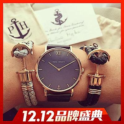 [時時樂限定]PAUL HEWITT德國PHREP皮革編織船錨手環(原價2050/不含手錶)