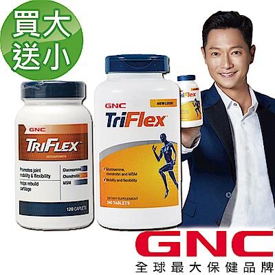 GNC健安喜 買大送小 三效固敏捷食品錠 240錠+120錠