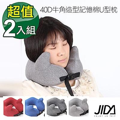 JIDA 專利設計 40D牛角造型記憶棉U型枕(2入組)