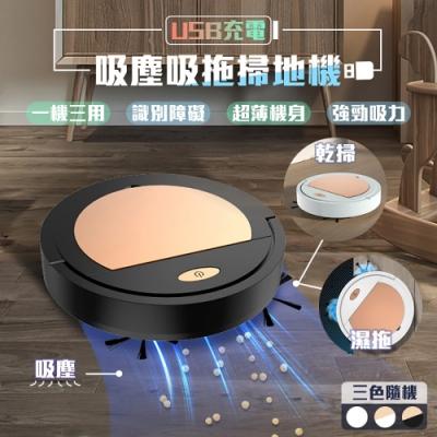 USB充電吸塵吸拖掃地機