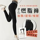 褲子-LIYO理優-黑科技燃脂 褲 -930507