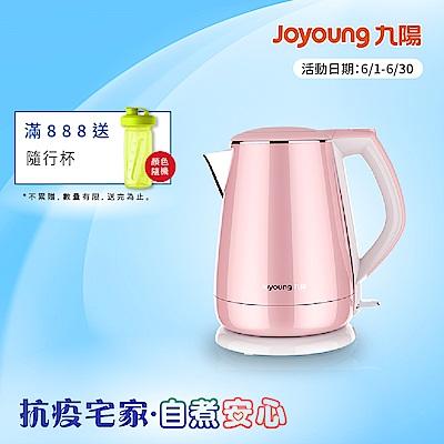 【九陽Joyoung 】公主系列不鏽鋼快煮壺(粉) K15-F026M
