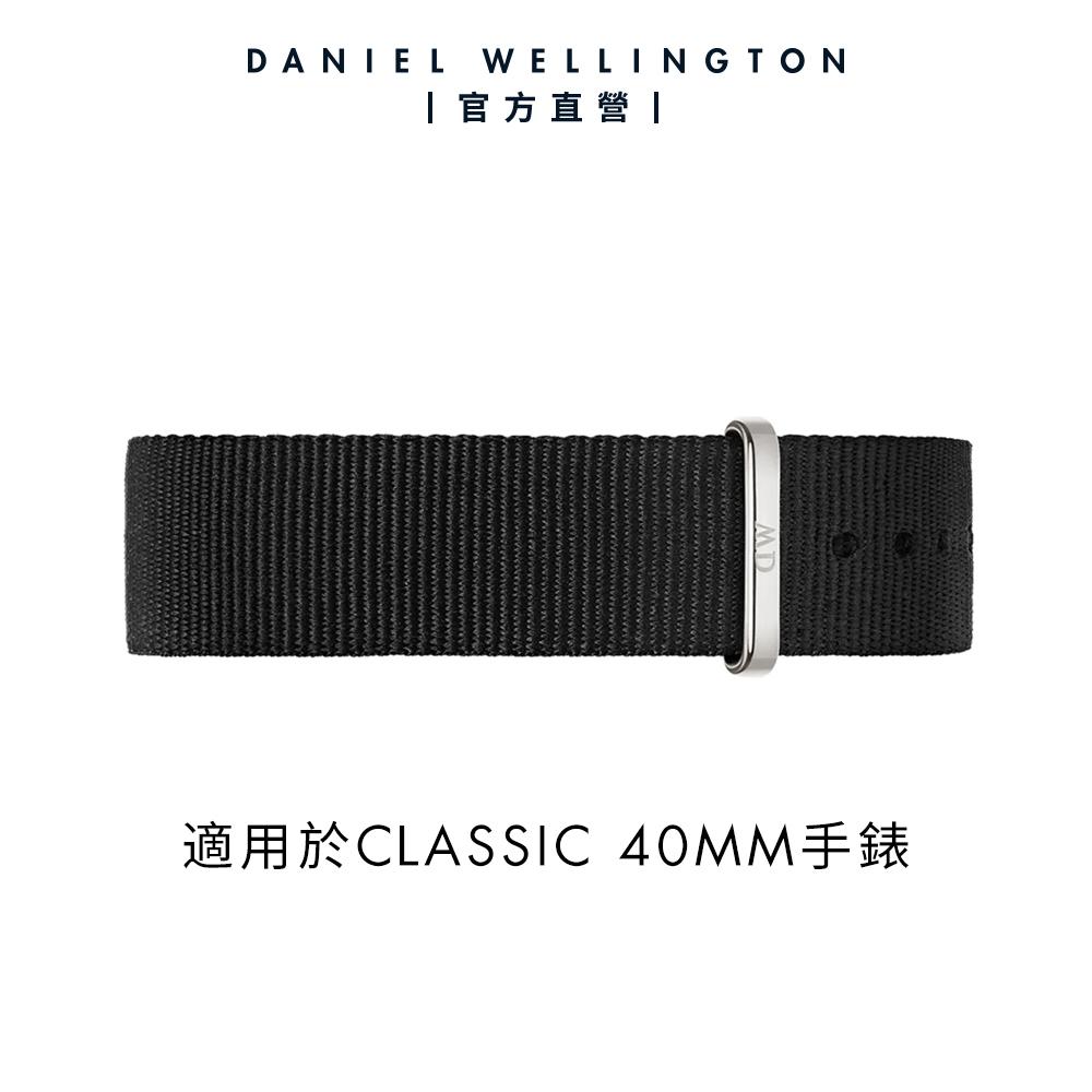 【Daniel Wellington】Classic Cornwal 20mm寂靜黑織紋錶帶-銀 DW錶帶