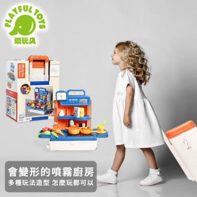 Playful Toys 頑玩具 噴霧廚房行李箱(多功能可攜式家家酒)