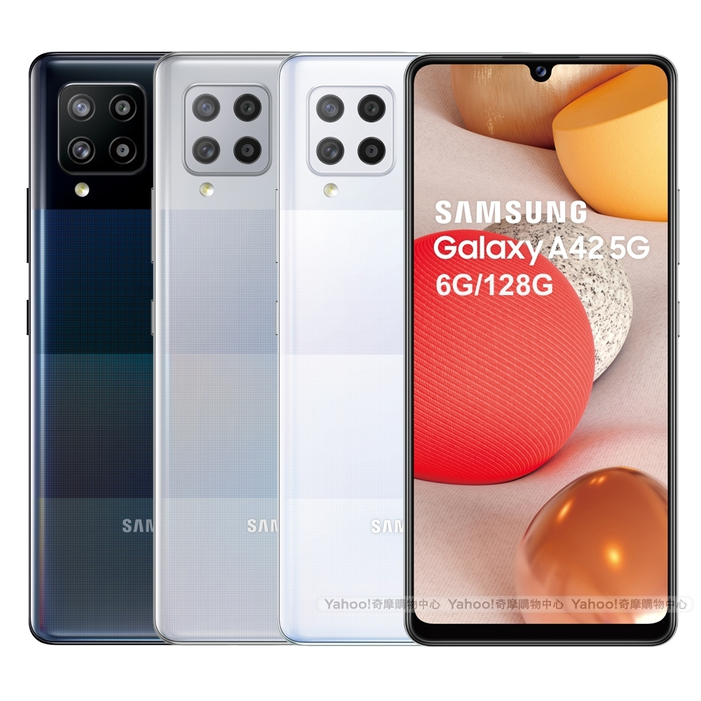 Samsung Galaxy A42 5G (6G/128G) 6.6吋八核心智慧型手機