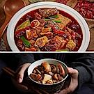 土羊哥 鴛鴦羊肉爐(紅燒帶皮2530g+麻辣1320g)