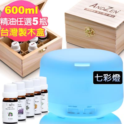 ANDZEN精油任選 5 瓶+日系風格超音波水氧機(AZ- 2600 S七彩燈)+台製 12 格木盒