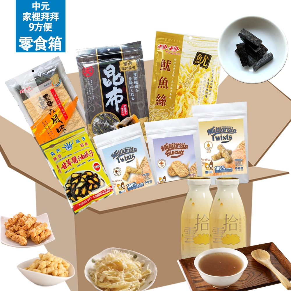 中元普渡 小資零食箱9件組(拜拜免煩惱) product image 1