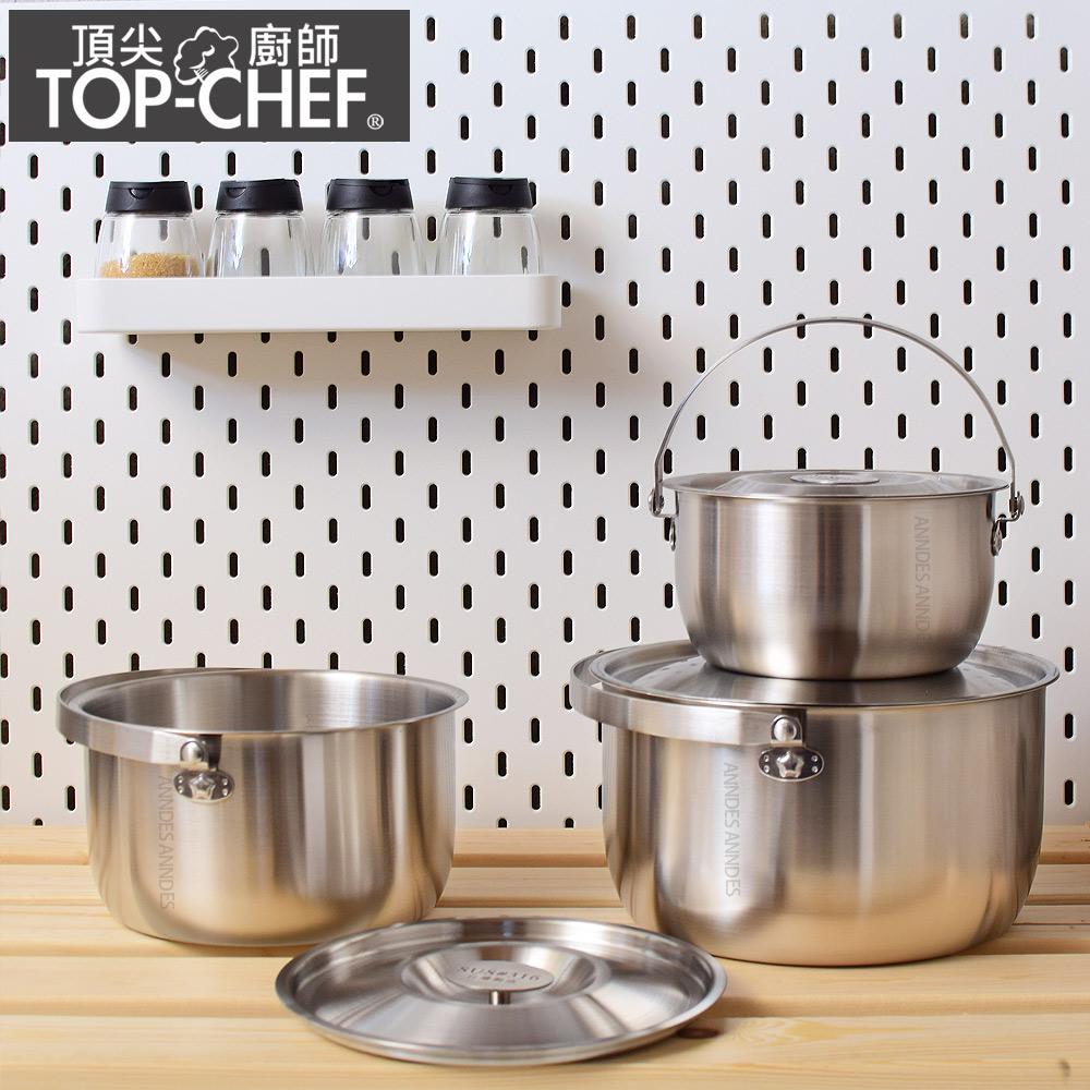 頂尖廚師Top Chef  316不鏽鋼手提調理鍋三件組
