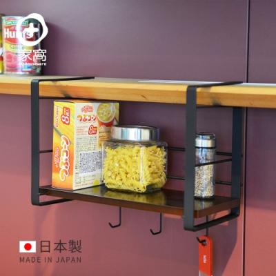 【+O家窩】日本製Layer免鑽櫥櫃下金屬吊掛層架-30cm