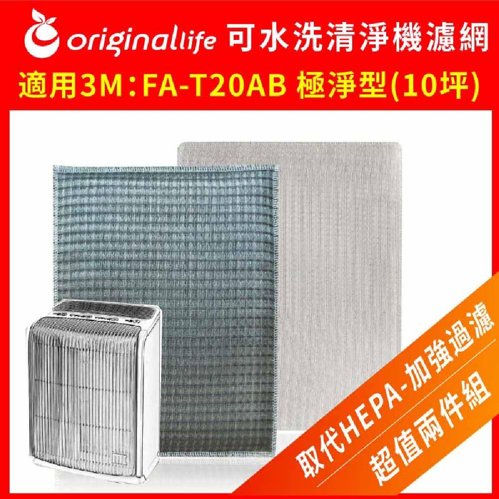 Original Life適用3M:FA-T20AB 兩入組 可水洗超淨化空氣清淨機濾網