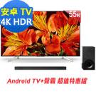 SONY 55吋 4K Smart液晶電視KD-55X8500F+TH-X9000F 聲霸