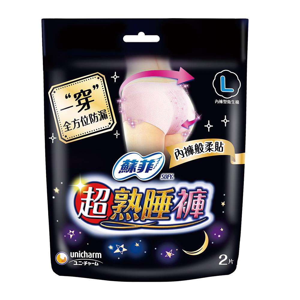 蘇菲 超熟睡內褲型衛生棉(L)(2片/包)