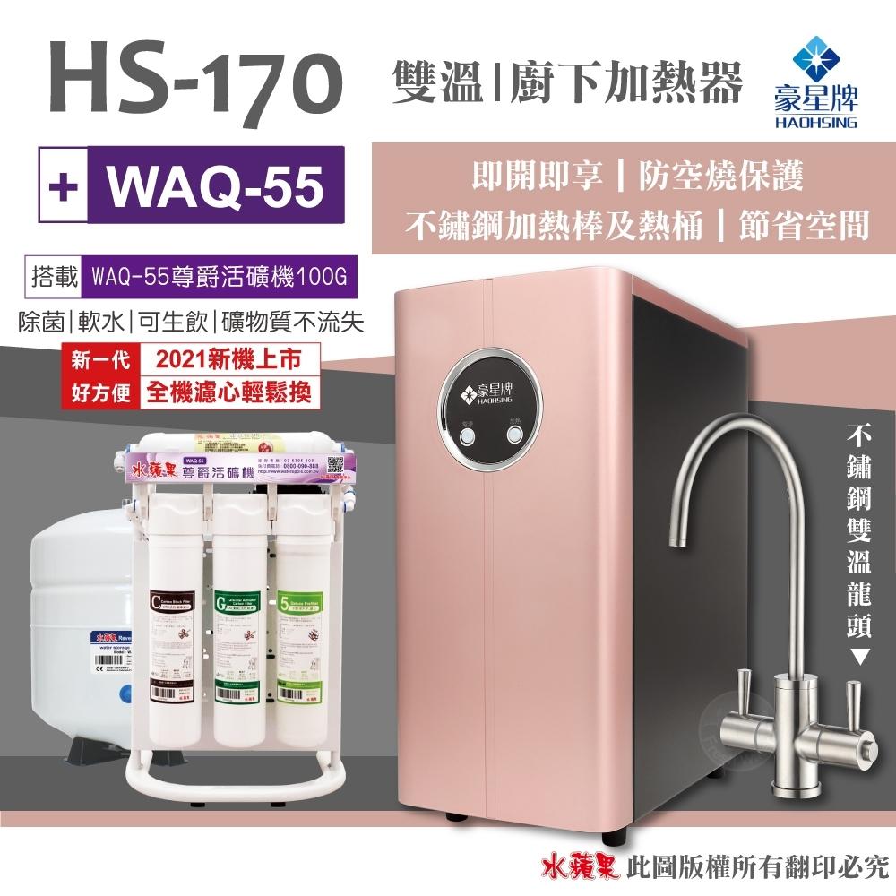 豪星HS-170 雙溫廚下加熱器-不鏽鋼機械龍頭(搭配 WAQ-55活礦機)