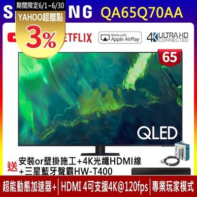65吋 4K QLED量子連網液晶電視