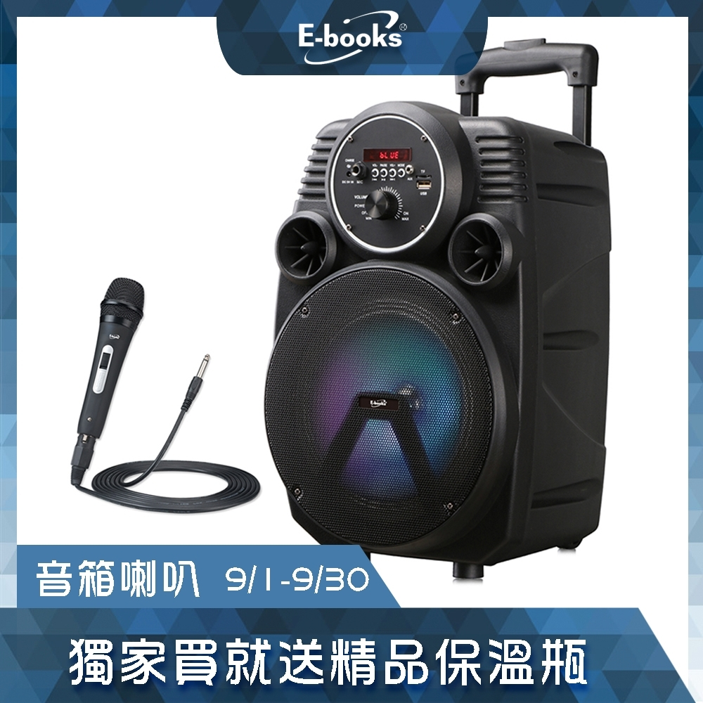 E-books D33 藍牙多功能行動拉桿音箱