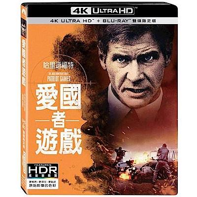愛國者遊戲 UHD+BD 雙碟限定版