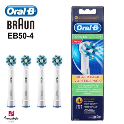 德國百靈Oral-B-多動向交叉刷頭(4入)EB50-4 歐樂B