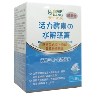 康圓養生家族 - 活力水解藻精2g*30包/盒