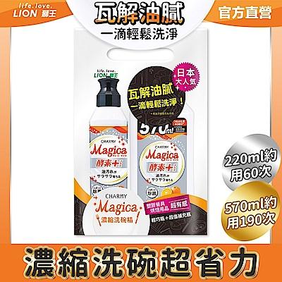 日本獅王LION Charmy Magica濃縮洗潔精組合品(220ml+570ml) 柑橙