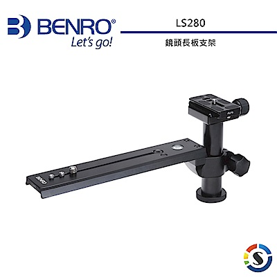 BENRO百諾 LS280 鏡頭座長板支架