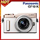 Panasonic GF10 K12-32mm 變焦K鏡組 (公司貨)-限定白 product thumbnail 1