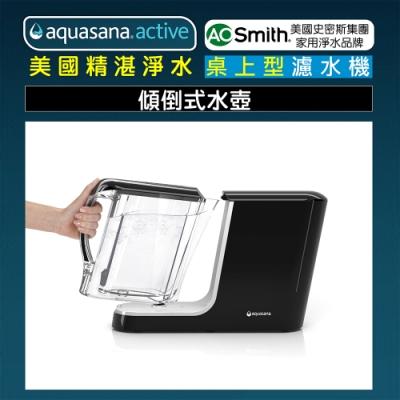 美國aquasana精湛淨水-桌上型動力濾水壺-傾倒式-免拉水管即可隨時隨地享受好水