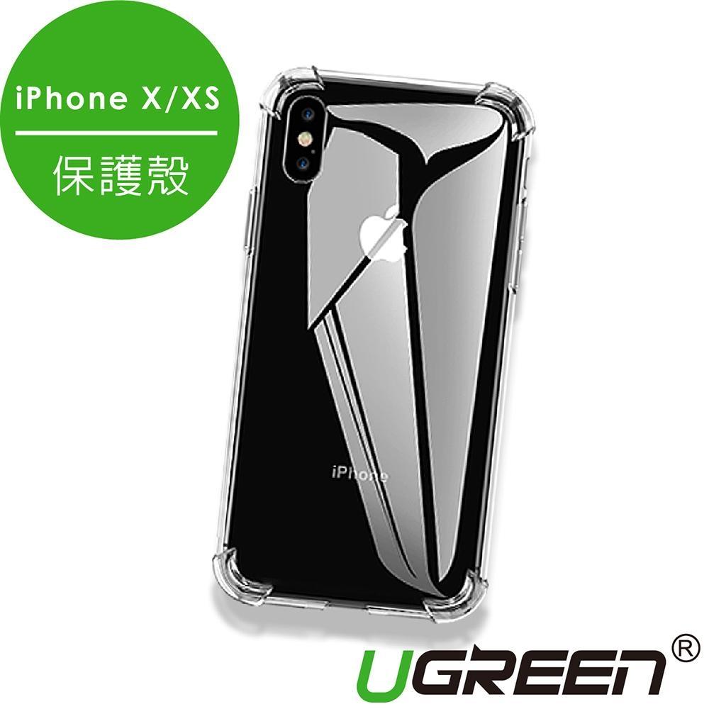 綠聯 iPhone X/XS保護殼