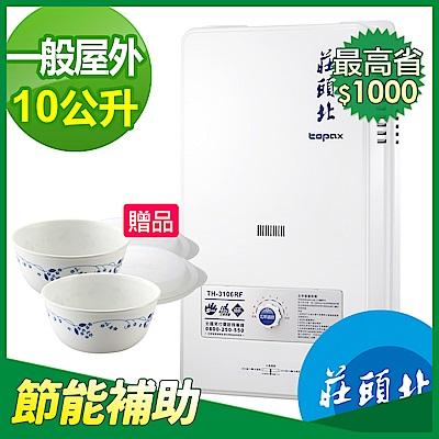 【節能補助再省1千】莊頭北TH-3106RF屋外型能源效率第2級10公升瓦斯熱水器(能效2級)