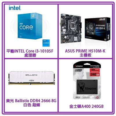INTEL Core i3-10105F 處理器+ASUS PRIME H510M-K 主機板+美光 Ballistix DDR4 2666 8G 超頻記憶體+金士頓 A400 240GB SSD