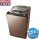 HERAN禾聯 16KG 變頻直立式洗衣機 HWM-1621V