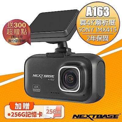NEXTBASE A163 真4K高畫質SONY感光元件行車記錄器(256G)-急速配