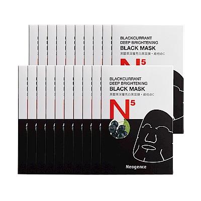 (共120片)N5黑醋栗深層亮白黑面膜20盒