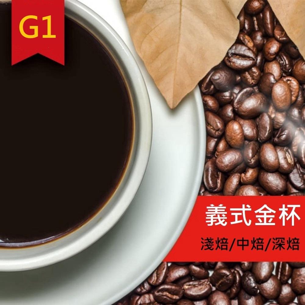 【精品級金杯咖啡豆】義式金杯咖啡豆-淺焙/中焙/深焙任選(450g)