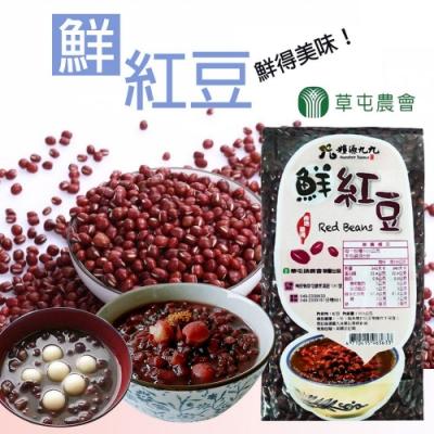 【草屯農會】鮮紅豆 (500g / 包  x2包)