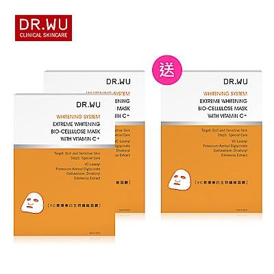 (買二送一)DR.WU VC微導美白生物纖維面膜3入