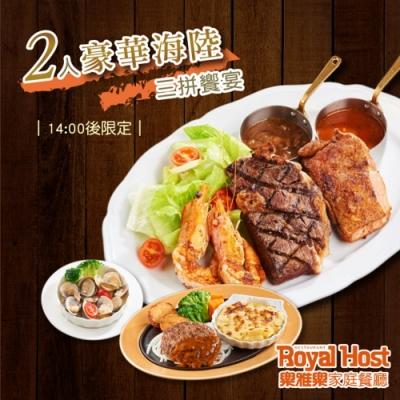 全台多點 Royal Host 樂雅樂家庭餐廳2人豪華海陸三拼饗宴