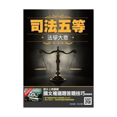 2019全新版 法學大意(司法特考考試適用)(贈國文複選題答題技巧)