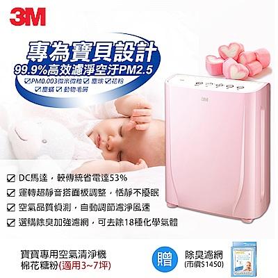 3M 寶寶專用6坪空氣清淨機棉花糖粉FA-B90DC-PN(適用3-7坪)加贈除臭濾網
