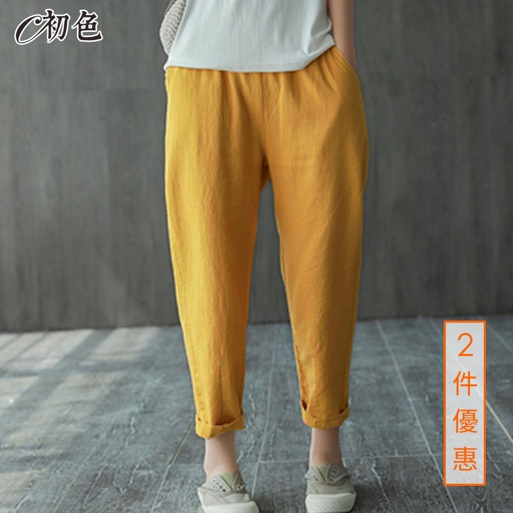 初色  純色舒適休閒哈倫褲-共6色-(M-2XL可選)