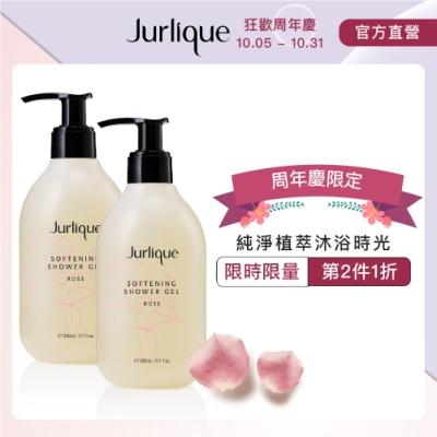 【官方直營】Jurlique茱莉蔻 純淨沐浴超值組-恬蜜玫瑰