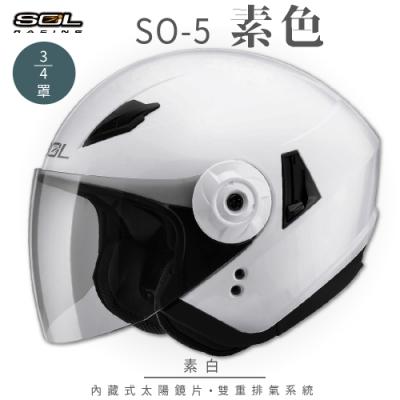 【SOL】SO-5 素色 素白 3/4罩(開放式安全帽│機車│鏡片│半罩│全可拆內襯│內藏式墨鏡│GOGORO)