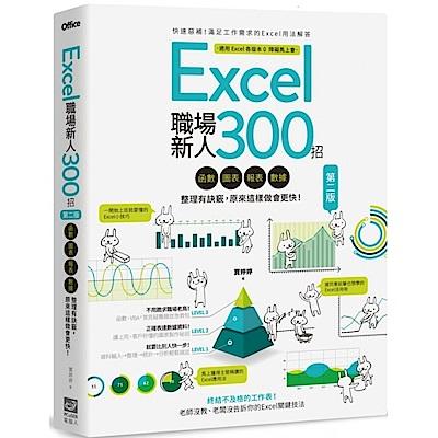 Excel職場新人300招【第二版】